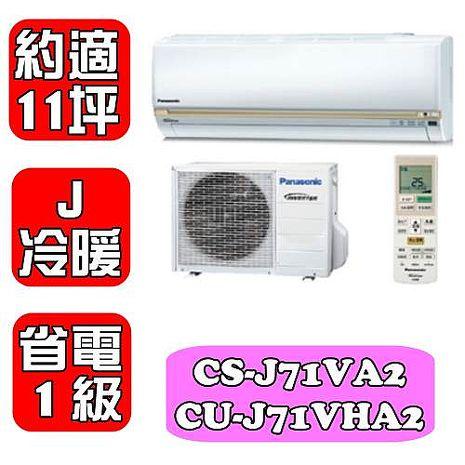 Panasonic國際牌 約適11坪 變頻冷暖分離式【CS-J71VA2/CU-J71VHA2】