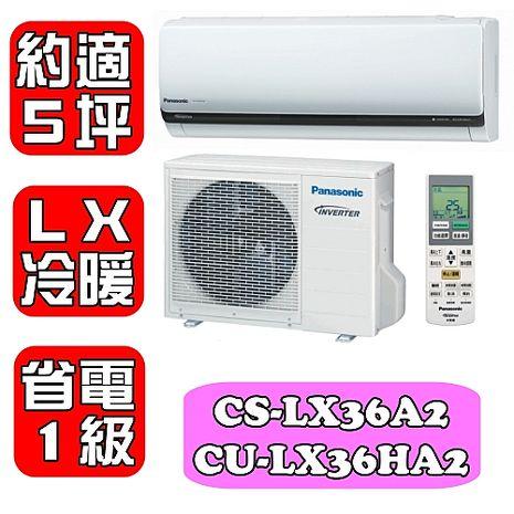 Panasonic國際牌 約適5坪 變頻冷暖分離式冷氣-LX系列 【CS-LX36A2/CU-LX36HA2】