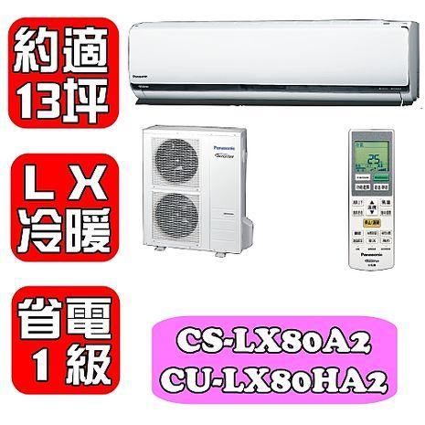 Panasonic國際牌 約適13坪 變頻冷暖分離式冷氣-LX系列 【CS-LX80A2/CU-LX80HA2】