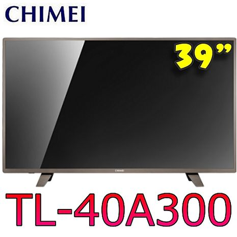 ★買再送好禮★CHIMEI 奇美 39吋 FHD液晶顯示器+視訊盒 TL-40A300