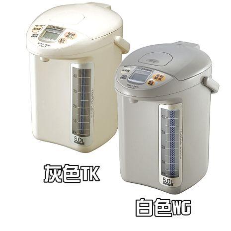 象印 5.0L 微電腦電動熱水瓶 CD-LGF50