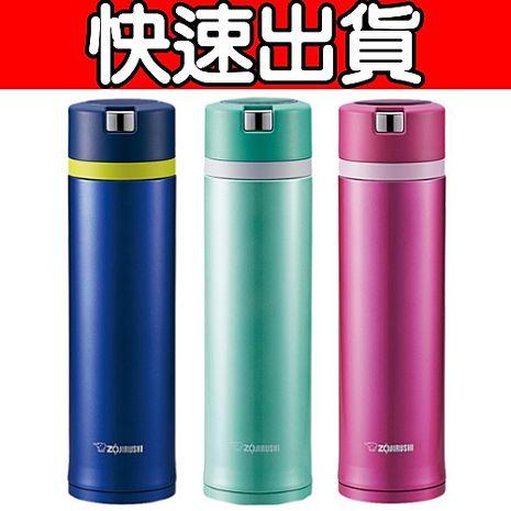 象印 550ml不鏽鋼真空 保溫杯 保溫瓶【SM-XS55】