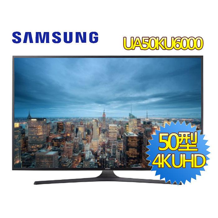 ★結帳再折★ Samsung 三星 50吋4K UHD LED液晶電視 UA50KU6000WXZW/UA50KU6000