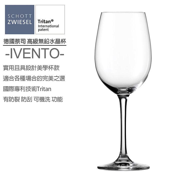【德國蔡司SCHOTT ZWIESEL】德國製 IVENTO 紅酒水晶杯