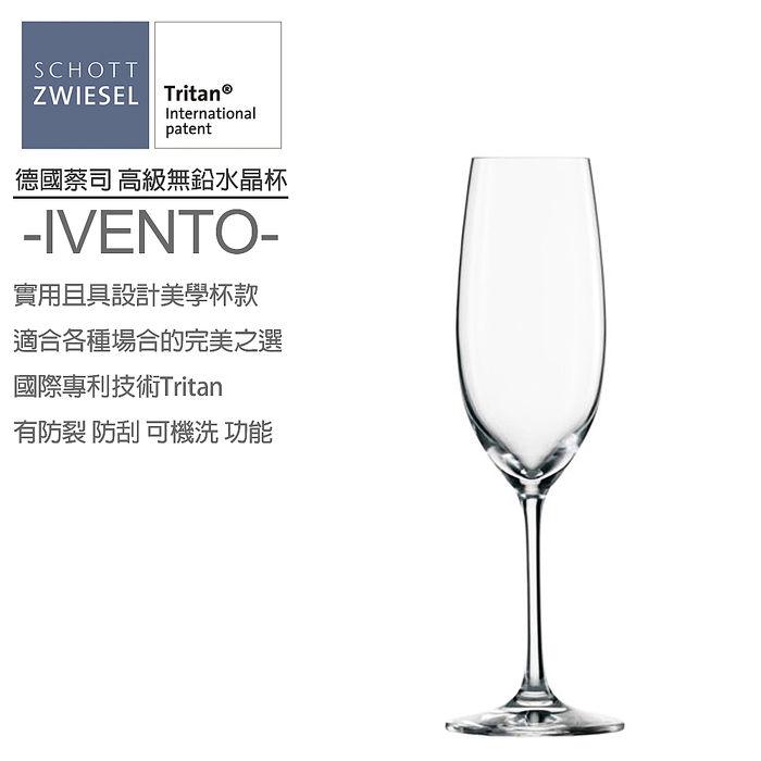 【德國蔡司SCHOTT ZWIESEL】德國製 IVENTO 香檳水晶杯