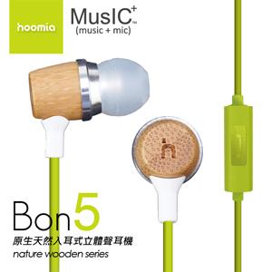 【Hoomia好米亞】Bon5 原生天然入耳式耳機(深色竹)