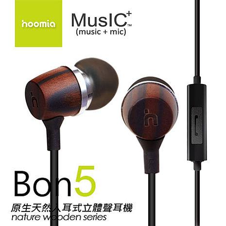 【Hoomia好米亞】Bon5 原生天然入耳式耳機(黑檀木)