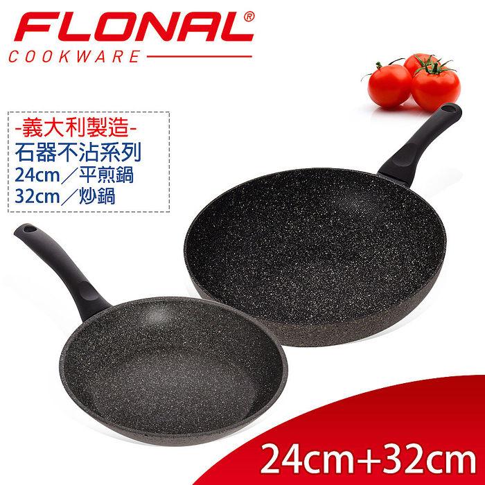 ★雙鍋組★【義大利Flonal】石器系列不沾炒鍋32cm+平煎鍋24cm