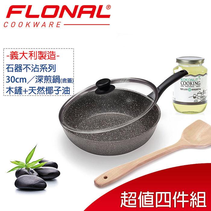【義大利Flonal】石器系列不沾深煎鍋30cm(含鍋蓋) + 天然椰子油+贈竹鏟★特賣