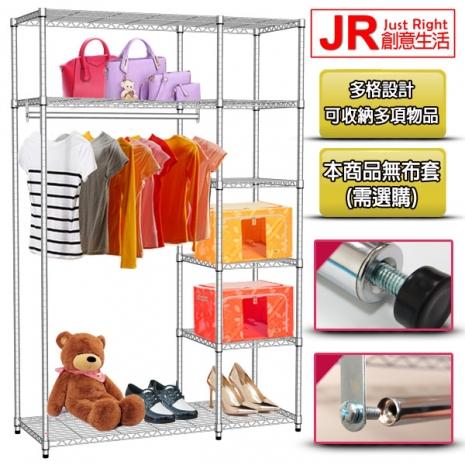 【JR創意生活】六層單桿衣櫥組(無布套)122X45X180CM/鍍鉻/鐵架/吊衣架/鐵力士架
