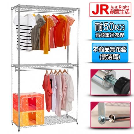 【JR創意生活】三層雙桿衣櫥組(無布套)91X45X180CM/鍍鉻/鐵架/吊衣架/鐵力士架