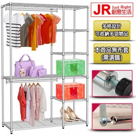 【JR創意生活】六層雙桿衣櫥組(無布套)122X45X180CM/鍍鉻/鐵架/吊衣架/鐵力士架