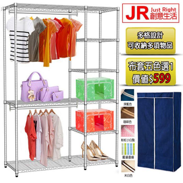 【JR創意生活】六層雙桿衣櫥組(布套5色選1)122X45X180CM/鍍鉻/鐵架/吊衣架/鐵力士
