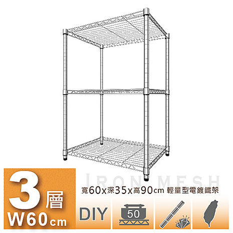 【JR創意生活】輕型三層置物架 60x35x90cm  鍍鉻/波浪/鐵架/倉儲/鐵線/電鍍/收納/衣櫥