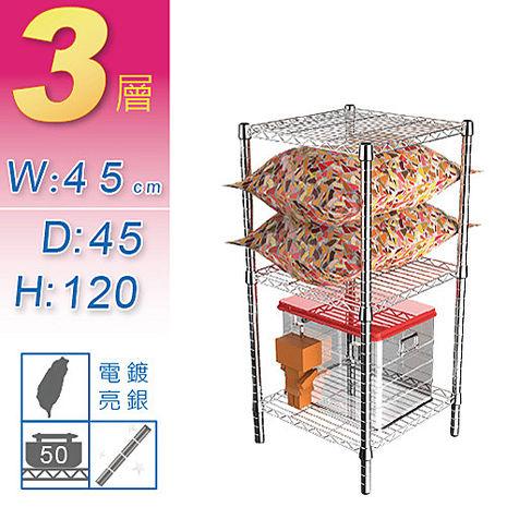 【JR創意生活】輕型三層置物架 45x45x120cm  鍍鉻/波浪/鐵架/倉儲/鐵線/電鍍/收納/衣櫥