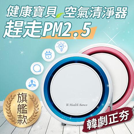 Health Banco 健康寶貝空氣清淨機-小(藍)
