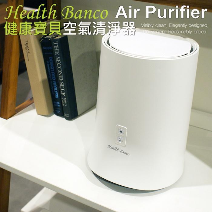 Health Banco 健康寶貝空氣清淨機-大