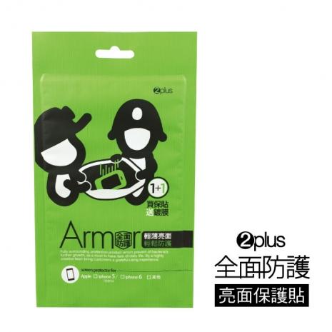 2plus全面防護 iPhone5/5s/5c 亮面保護貼