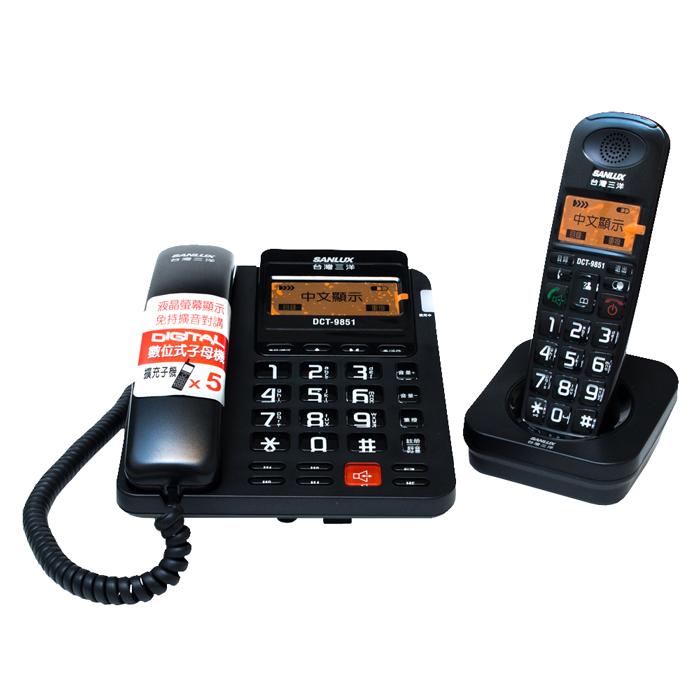 【DCT-9851 】台灣三洋 SANLUX DCT-9851 DECT 數位子母機電話 ( 聽筒音量加大/中文螢幕選單 )