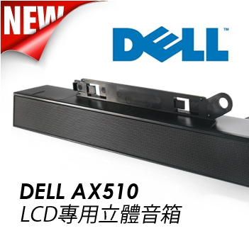 Dell AX510 LCD專用喇叭 (For DELL UltraSharp)