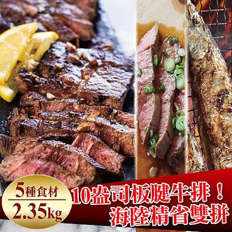 【寶島福利站】板腱牛排海陸雙併烤肉組(2.35kg+-10%)