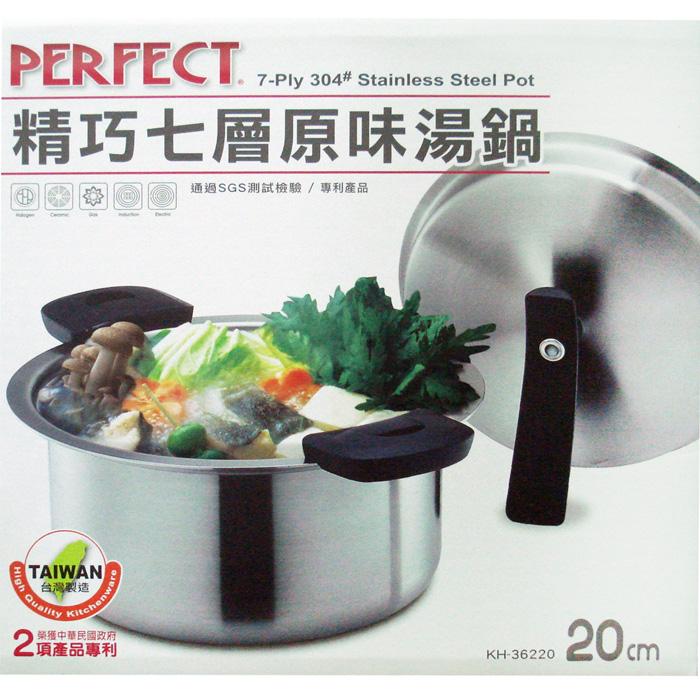【理想PERFECT】七層原味湯鍋彩盒 20cm