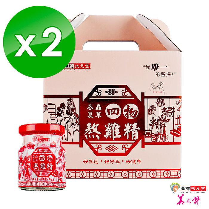 華陀扶元堂-冬蟲夏草四物熬雞精2盒(12瓶/盒)