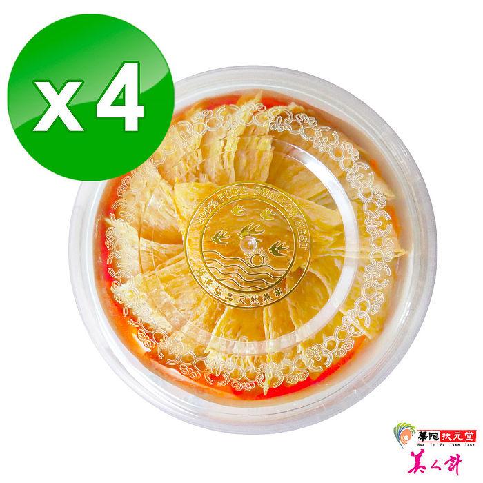 華陀扶元堂-金絲金燕4盒(75g/盒)