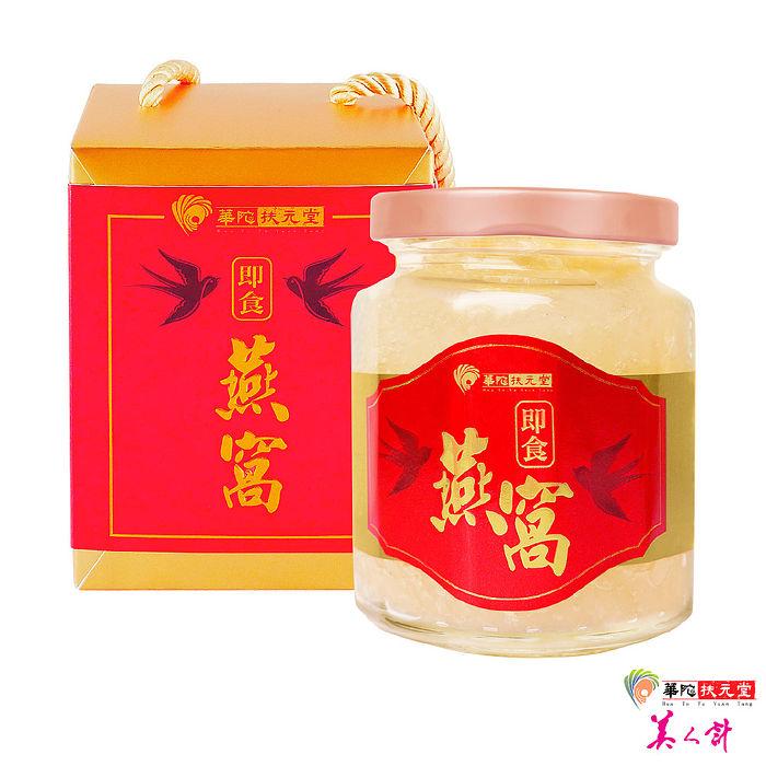 華陀扶元堂-即食燕窩1盒(250g/盒)
