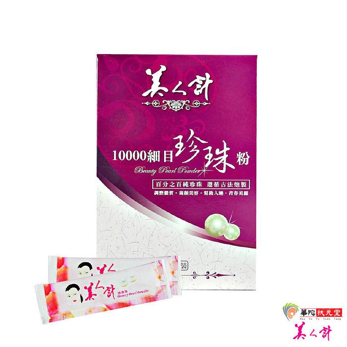 美人計-近10000細目珍珠粉1盒(30入/盒)
