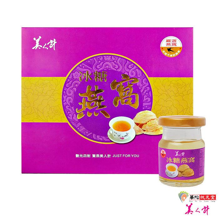 美人計-17%冰糖燕窩1盒(6入/禮盒)