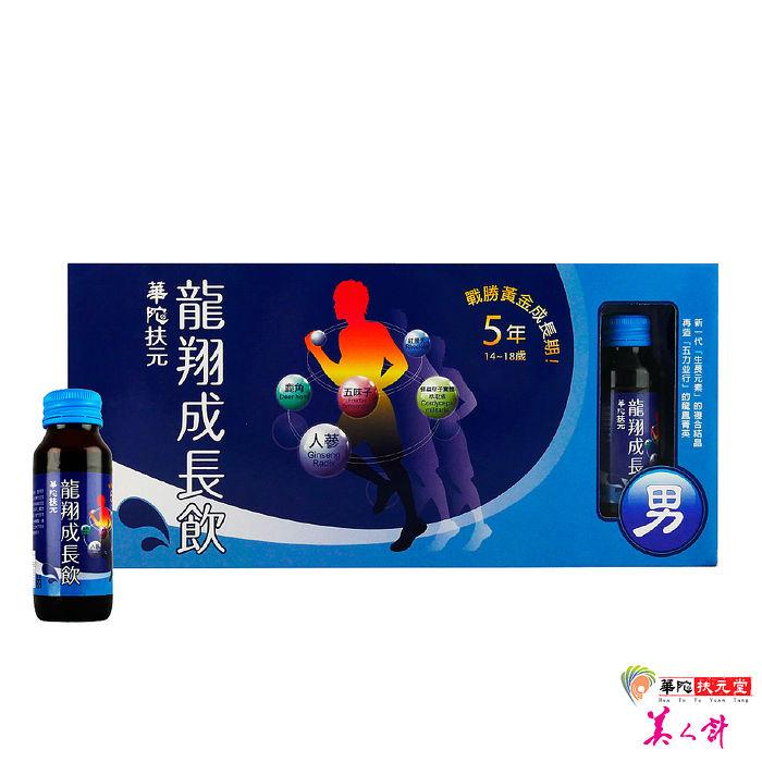 華陀扶元堂-龍翔成長飲1盒(6瓶/盒)