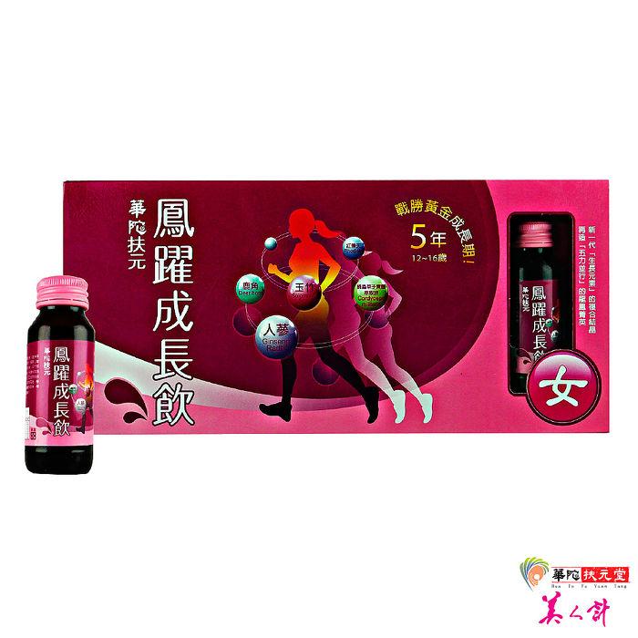 華陀扶元堂-鳳躍成長飲1盒(6瓶/盒)