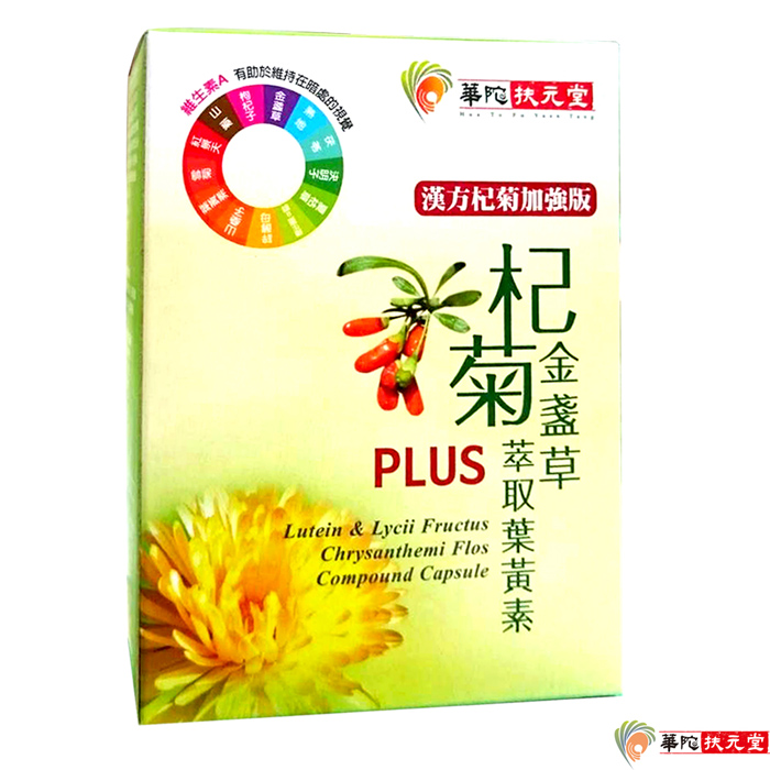 華陀扶元堂-杞菊金盞草萃取葉黃素PLUS-1盒(30粒/盒)