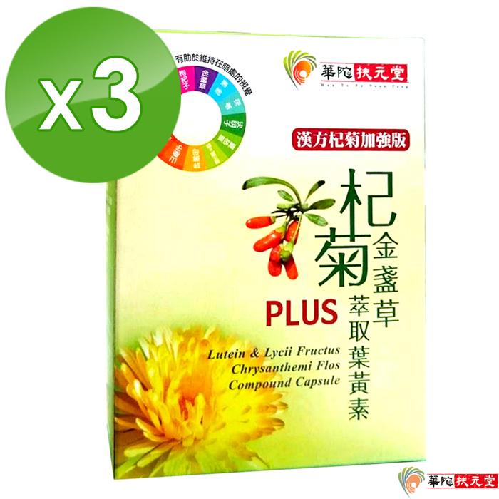 華陀扶元堂-杞菊金盞草萃取葉黃素PLUS-3盒(30粒/盒)