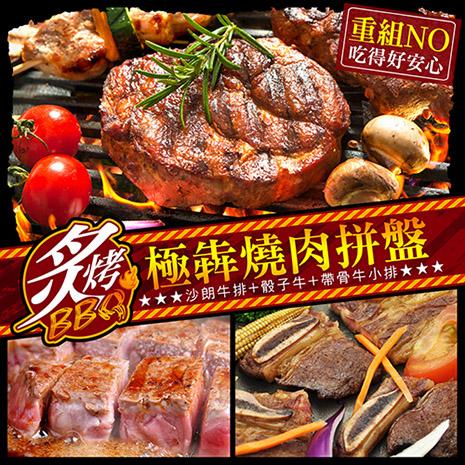 【賀鮮生】極牛燒肉烤肉拼盤(約2-4人份/1.22kg)-[中秋烤肉]