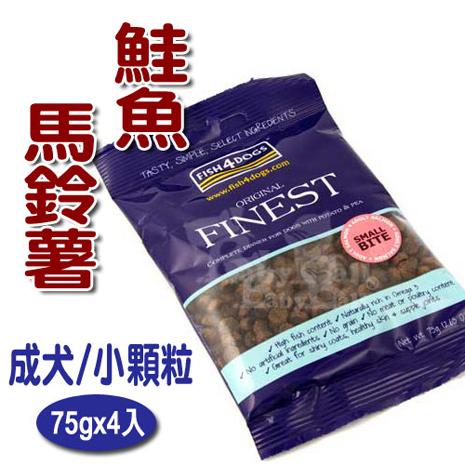 海洋之星Fish4Dogs【鮭魚無麩質低敏配方 / 300g】(中小型成犬 / 小顆粒)