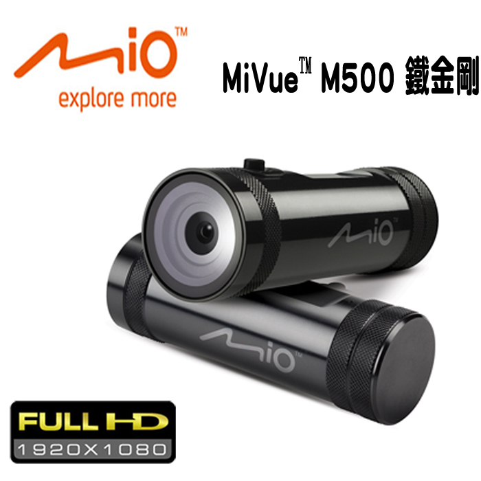 Mio MiVue M500 鐵金剛機車專用大光圈行車記錄器+8G記憶卡+螢幕擦拭布+吸盤式雙面立架貼+手機矽膠立架