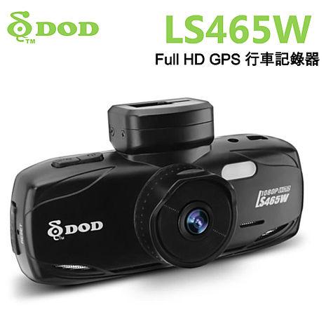 DOD LS465W Full HD GPS測速照相警示行車記錄器+16G記憶卡