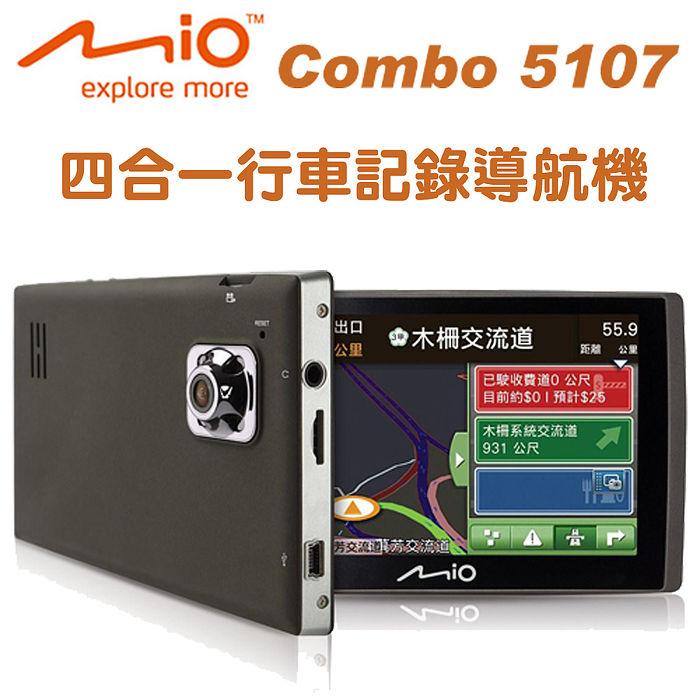 Mio Combo 5107四合一內建行車記錄聲控導航機+8G+點煙器+手機矽膠立架+吸盤式雙面立架貼+螢幕擦拭布