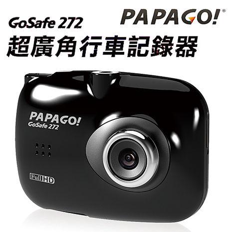 PAPAGO Gosafe272廣角輕巧行車紀錄器 加贈8G卡+點煙器+螢幕擦拭布