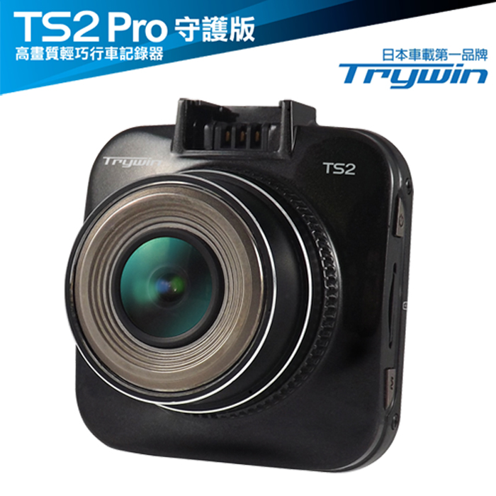 Trywin TS2 Pro 1080P+WDR高畫質輕巧行車記錄器內附16G記憶卡+點煙器