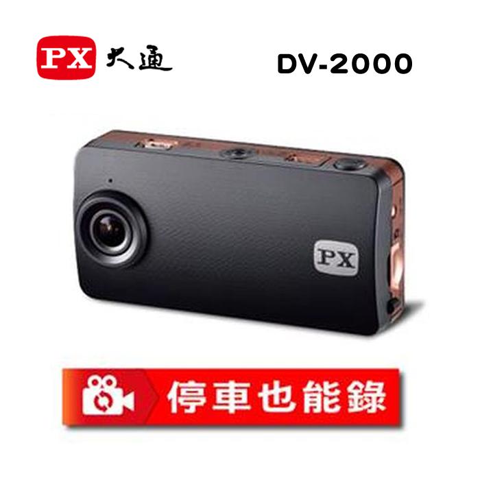 大通DV-2000高畫質行車記錄器內含8G卡+螢幕擦拭布