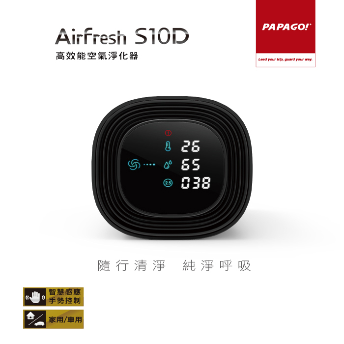 PAPAGO Airfresh S10D 空氣淨化器