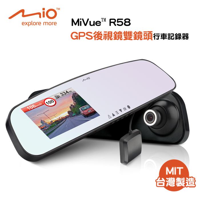 Mio MiVue R58後視鏡GPS雙鏡頭行車記錄器+32G卡+點煙器+螢幕擦拭布+多功能束口保護袋+手機矽膠立架