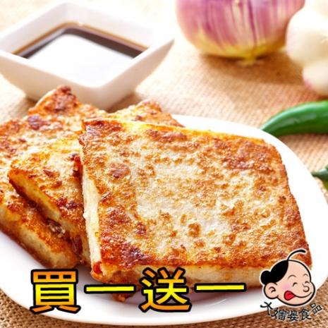 【大嬸婆】港式蘿蔔糕買3送3 共6條(1000g/條)