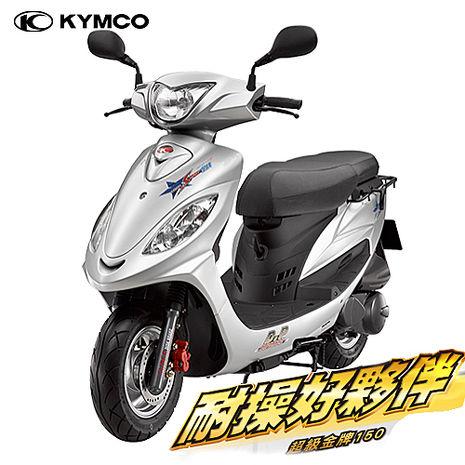★領券再折★KYMCO光陽機車 超級金牌Ⅱ150碟煞-2016年新車