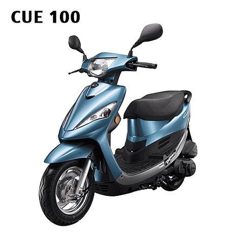 KYMCO光陽機車 CUE 100 -2016年新車