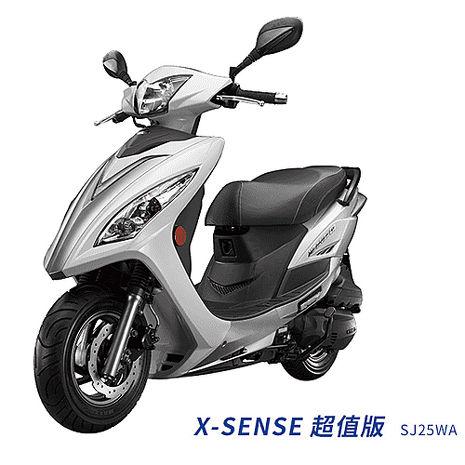 ★領券再折★KYMCO 光陽機車 X-SENSE 125 超值板-2016新車