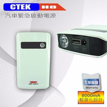 CTEK H8 8000mA 輕量版 高容量行動電源 可供沒電的汽車緊急發動用